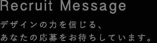 Recruit Message