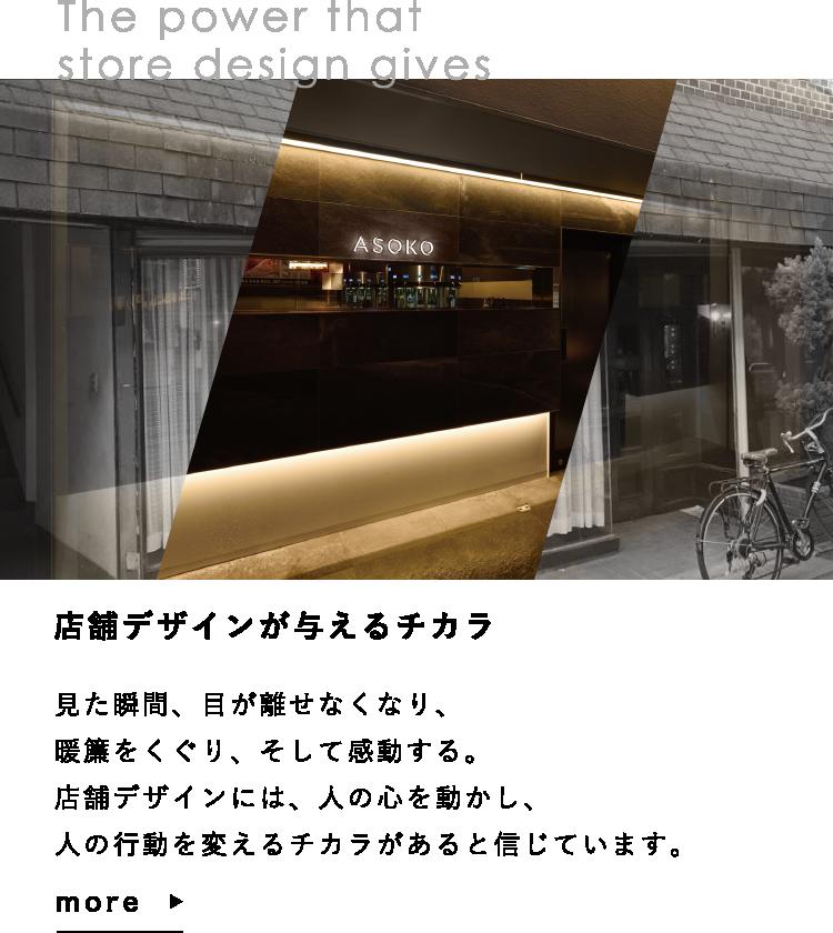 店舗デザインが与えるチカラ