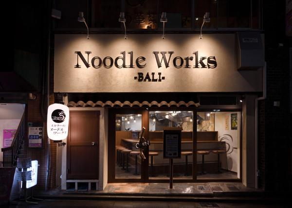「Noodle Works 藤沢店」竣工写真