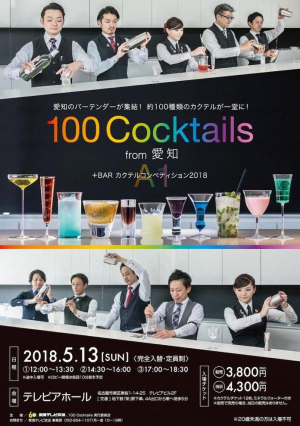 100Cock_A4_3.231-1-704x1000