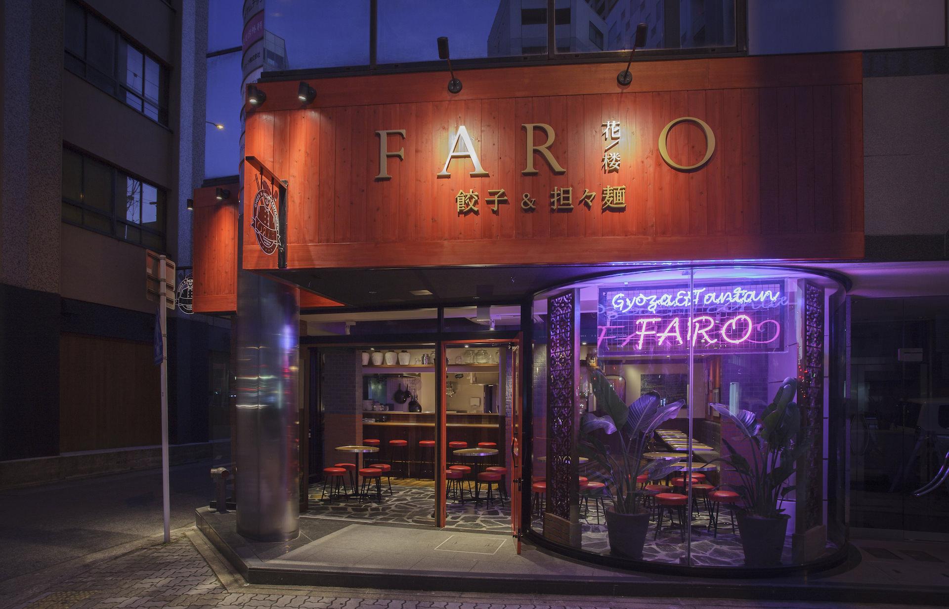 FARO-花楼-