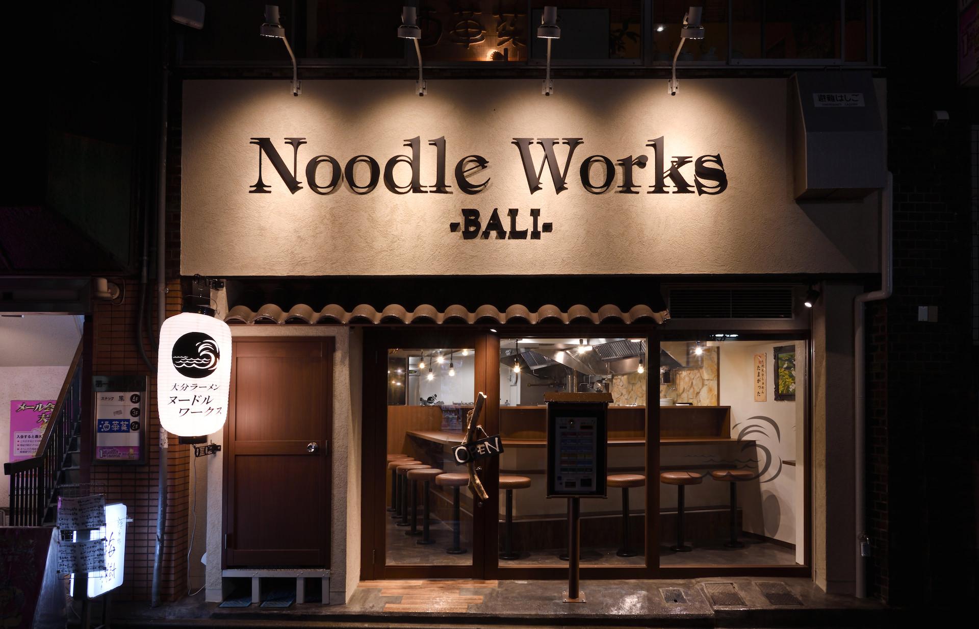 Noodle Works 藤沢店