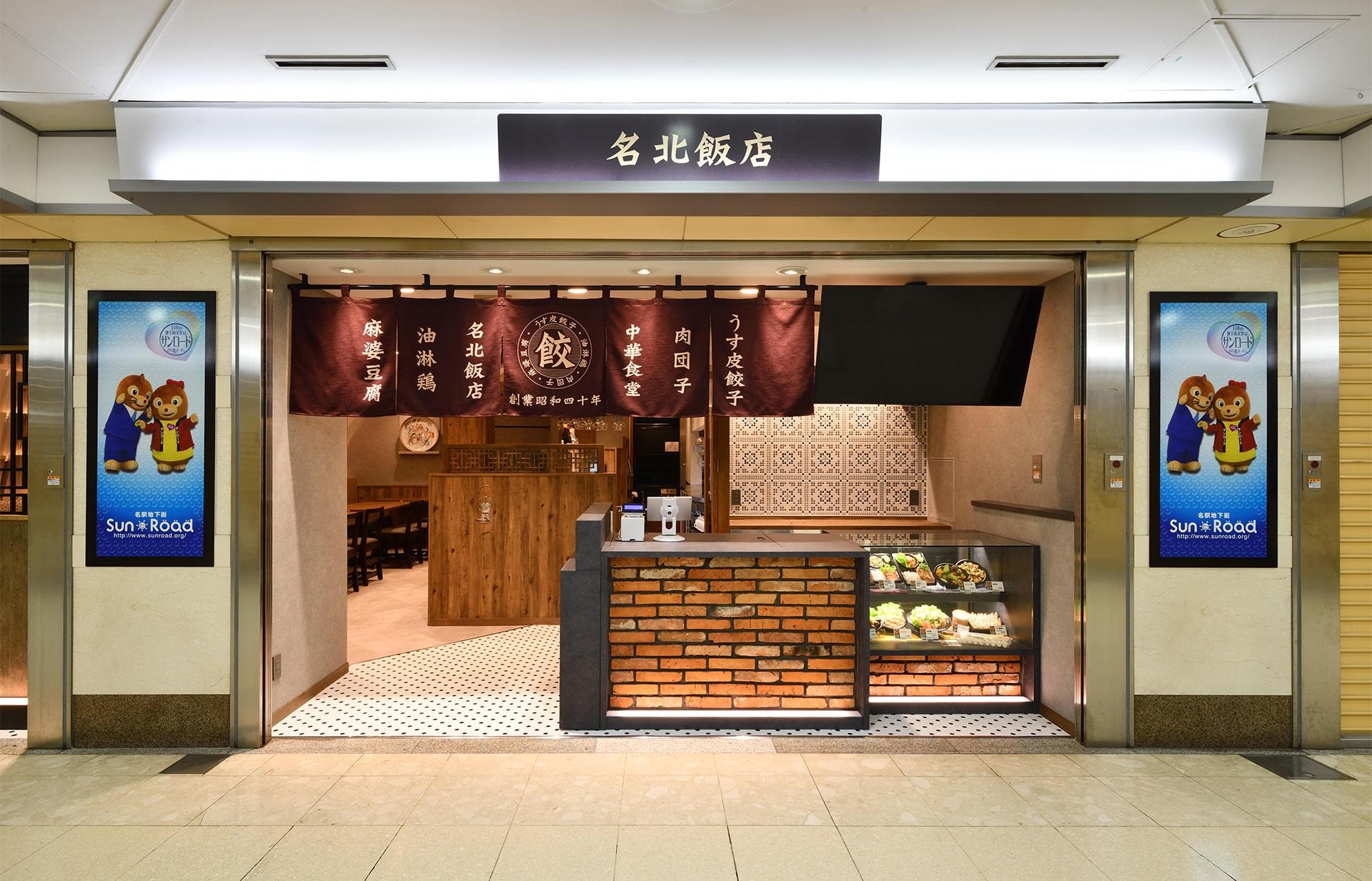 名北飯店 サンロード店