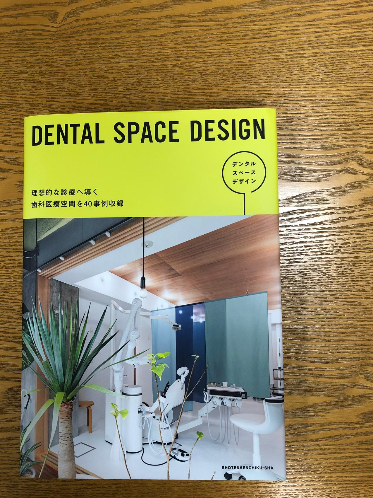 「DENTAL SPACE DESIGN」に「つつい歯科」を掲載頂きました。
