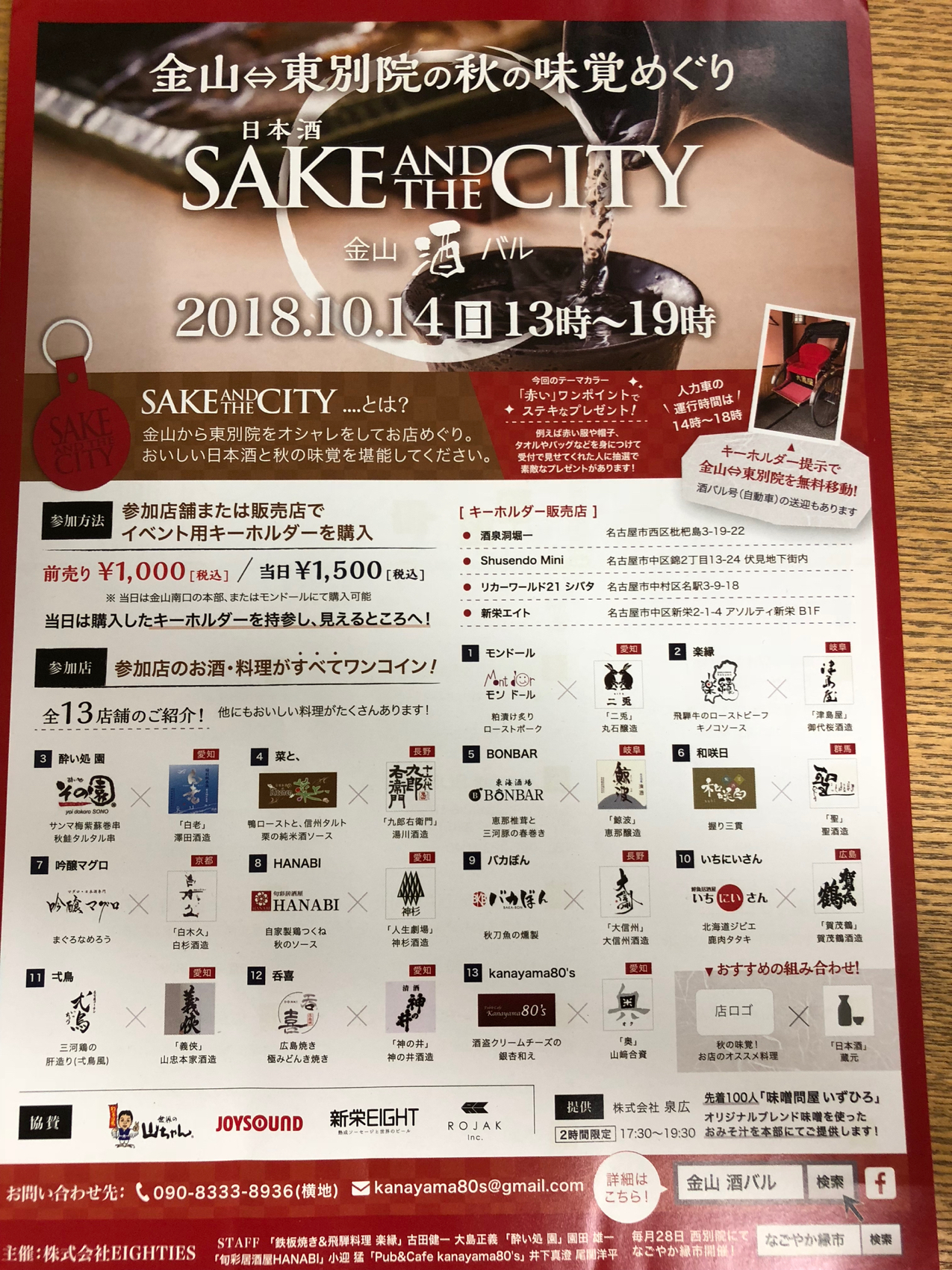 SAKE AND THE CITY 金山