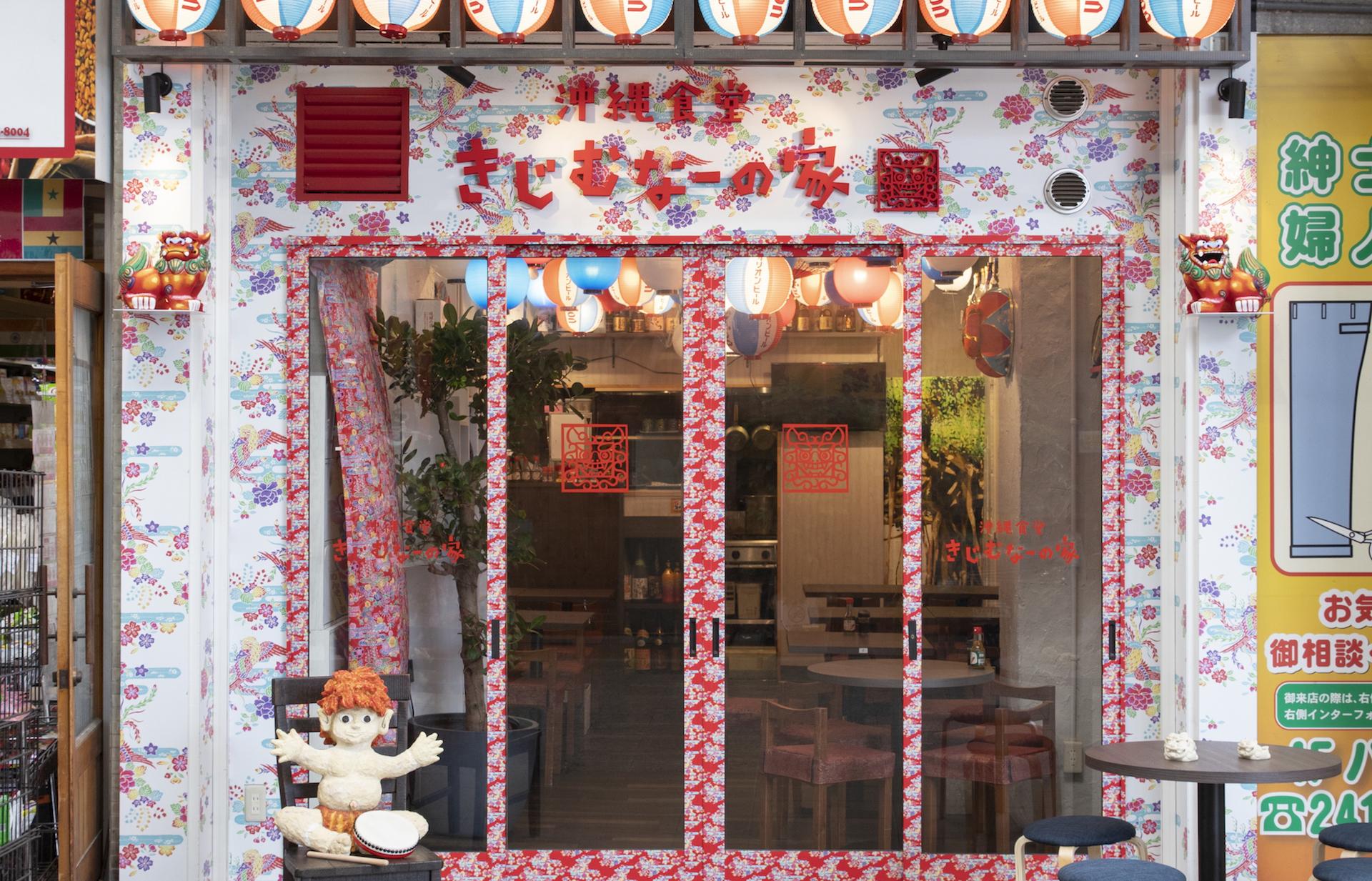 沖縄食堂きじむなーの家